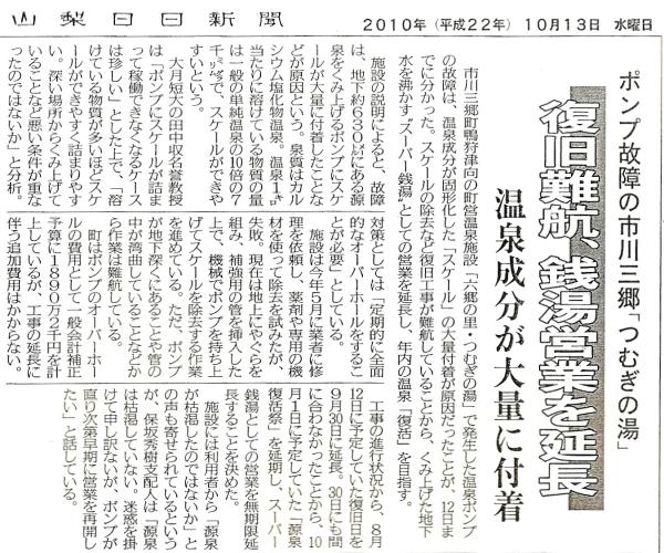 復旧難航・銭湯運営を継続−山梨日日新聞記事