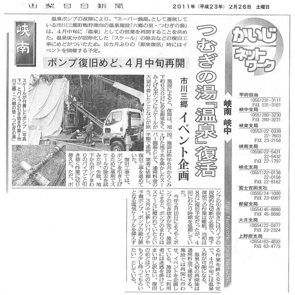 源泉復活間近!温泉ポンプ救出完了−山梨日日新聞記事