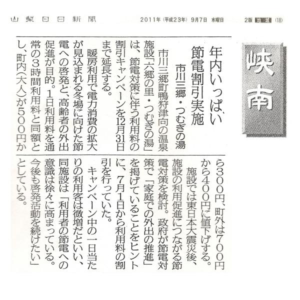 節電対策の延長−山梨日日新聞2011.9.7