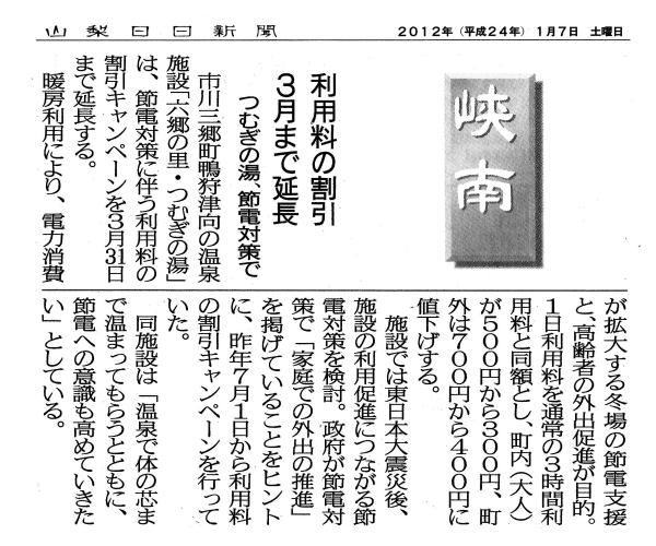 節電対策の延長−山梨日日新聞2012.1.7