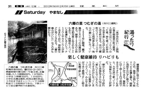 Suturdayやまなし「湯ったり紀行」−読売新聞2012.2.25
