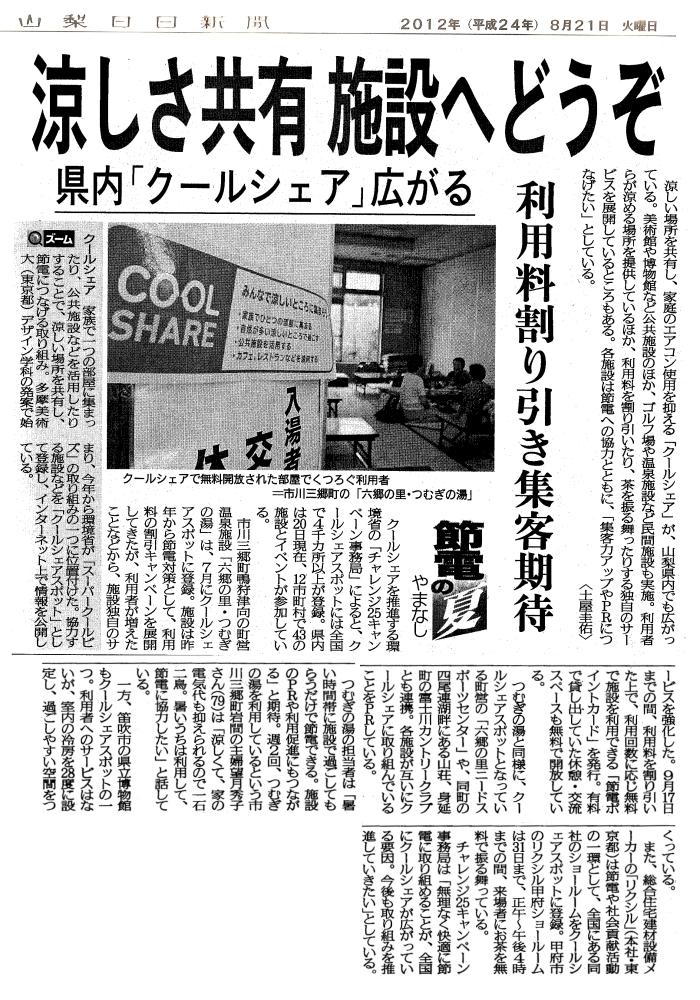 節電の夏−山梨日日新聞2012.8.21