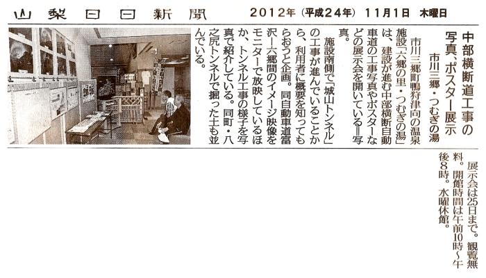 つむぎの湯「中部横断自動車道展」−山梨日日新聞2012.11.1