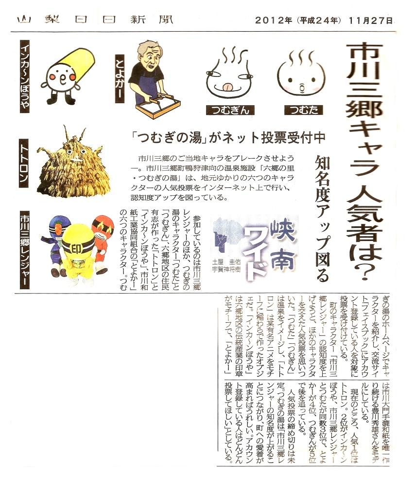 市川三郷町キャラクター