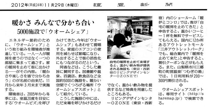 暖かさ みんなでウォームシェア−読売新聞2012.11.29