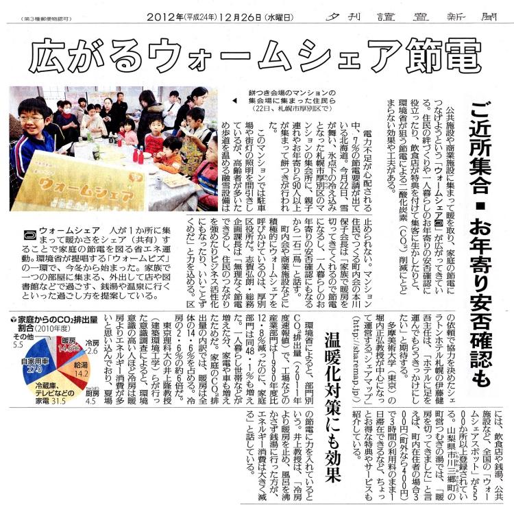 広がるウォームシェア節電−読売新聞2012.12.26