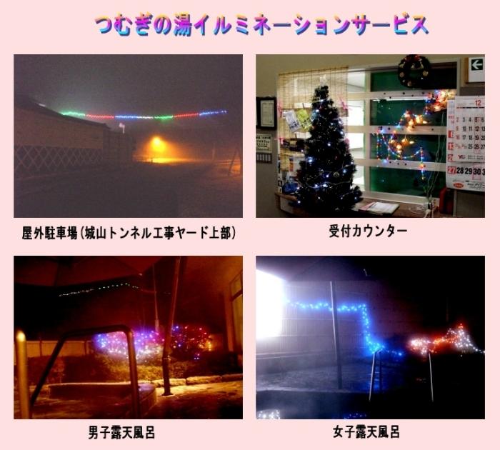 クリスマス〜新春イルミネーション