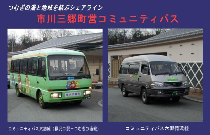 クールシェアライン−市川三郷町営コミュニティバス