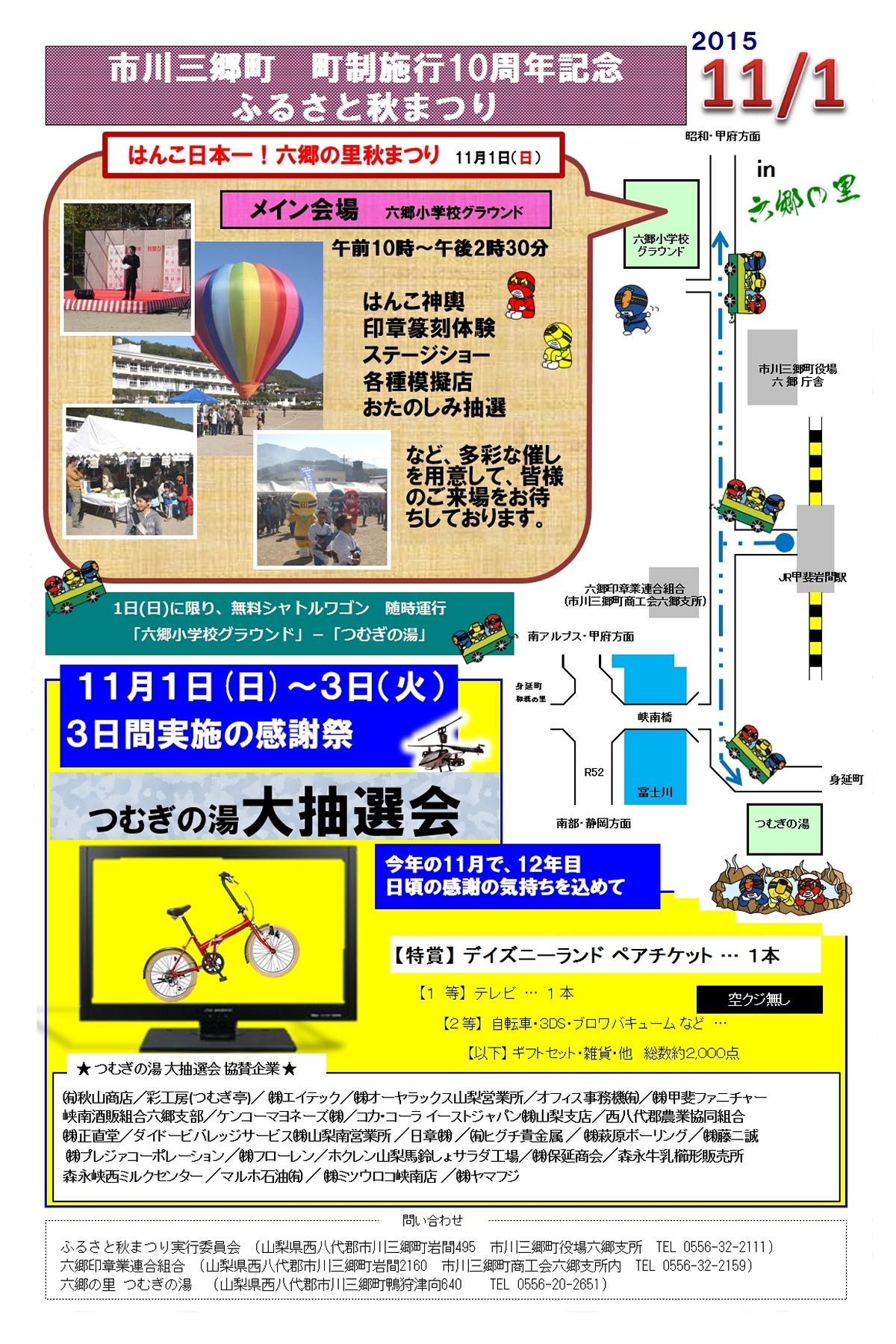 2015 六郷の里秋まつり【11月のイベント案内】