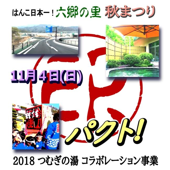【終了記事】つむぎの湯コラボレーション−ダサかっこいい「はんこ日本一!六郷の里!秋まつり」