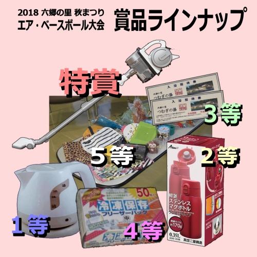 岩間体協ブース賞品(エア・ベースボール大会)