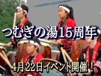 つむぎの湯15周年イベント−山梨県市川三郷町営温泉つむぎの湯