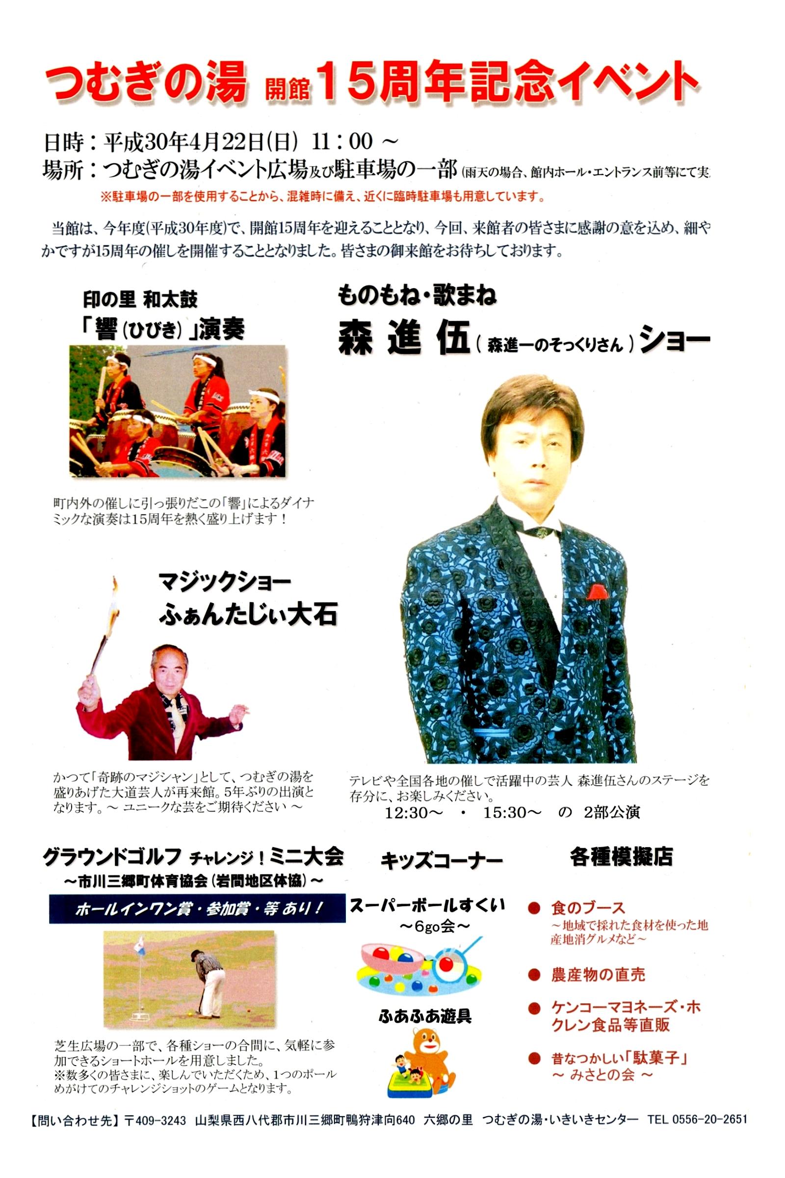 2018 つむぎの湯15周年記念イベント【4月のイベント案内】