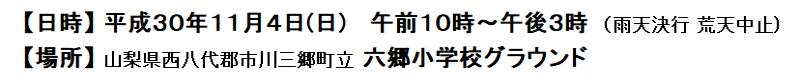 2018.11.4.六郷小学校グラウンド−はんこ日本一!六郷の里 秋まつり