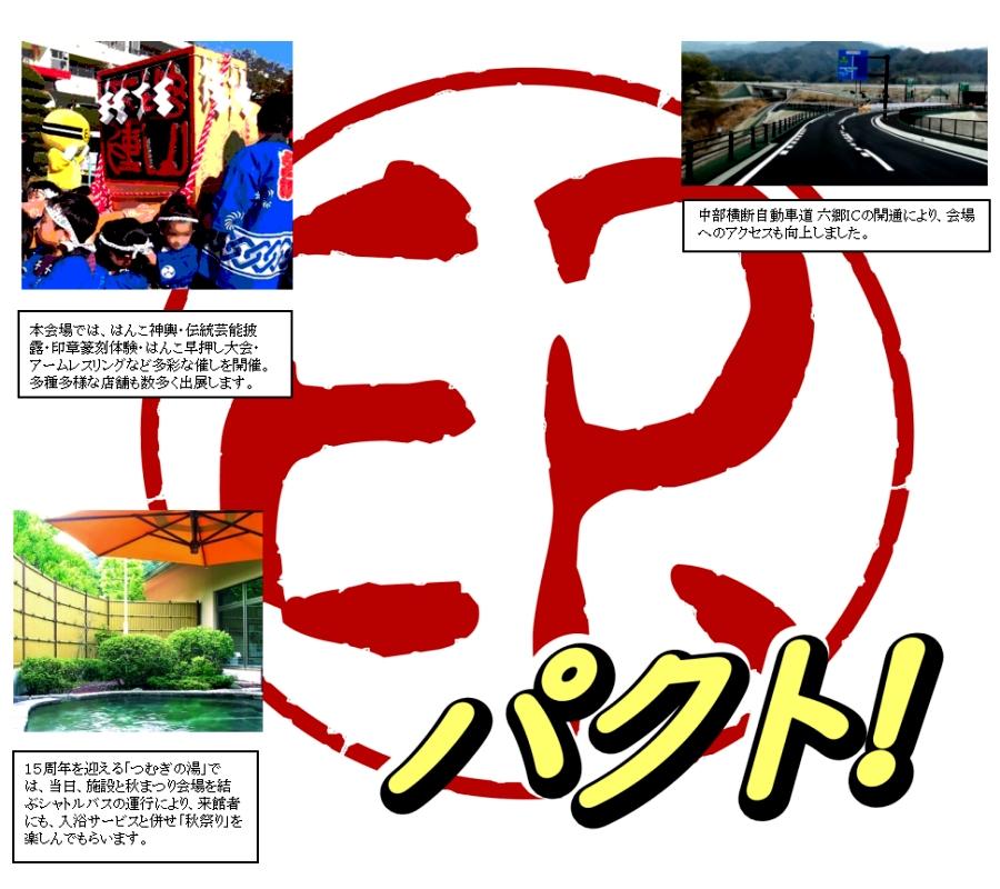 印パクト−2018はんこ日本一!六郷の里 秋まつり