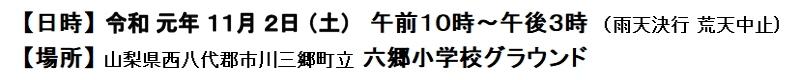2019.11.2.六郷小学校グラウンド−はんこ日本一!六郷の里 秋まつり