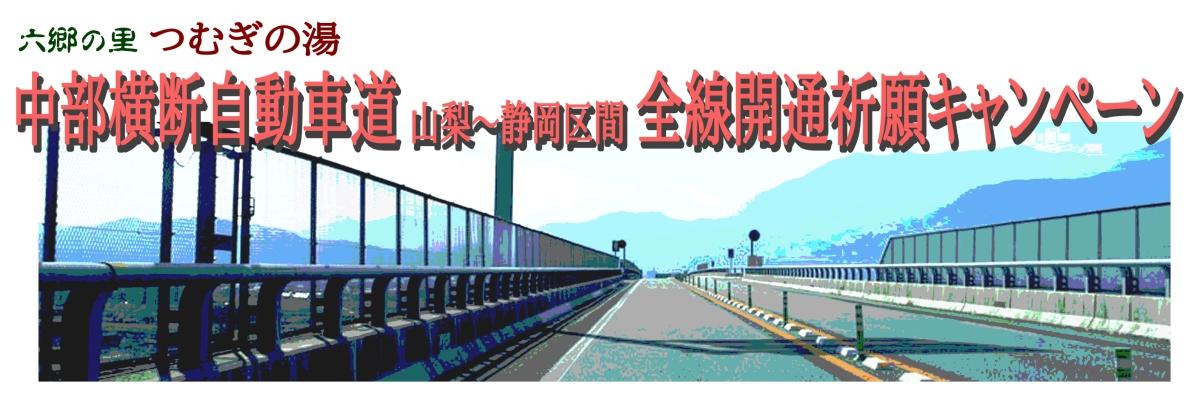 中部横断自動車道 山梨〜静岡区間 全線開通祈願キャンペーン【年間キャンペーン案内】