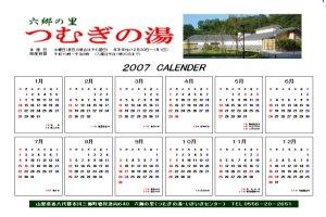 2007カレンダーうちわ【山梨の日帰り温泉「つむぎの湯」】