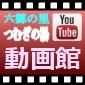 動画館 on Youtube【山梨県市川三郷町−つむぎの湯】