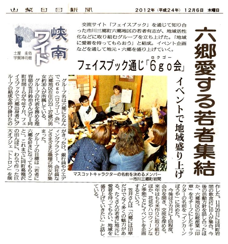 地域おこし「6go会」2012.12.6山日記事
