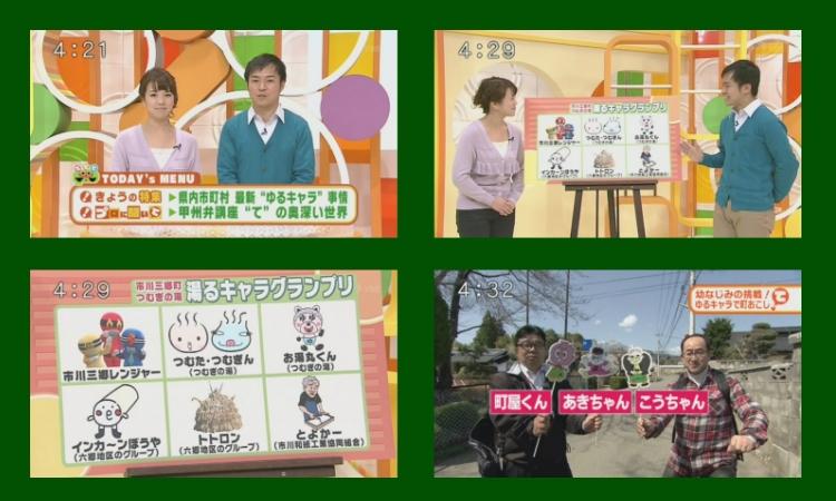YBS「てててTV」県内市町村ゆるキャラ事情
