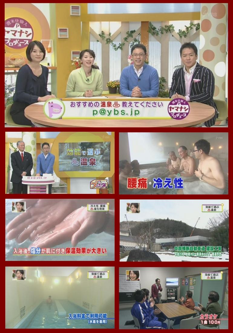 YBS山梨放送−ヤマナシプロデュース(効能で選ぶ温泉)