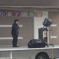 7周年祭(カラオケ大会)【山梨の日帰り温泉つむぎの湯】