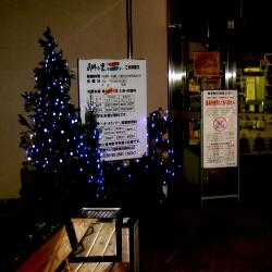 クリスマス装飾1【山梨の日帰り温泉つむぎの湯】