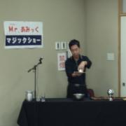 8周年来館者感謝祭10【山梨の日帰り温泉つむぎの湯】