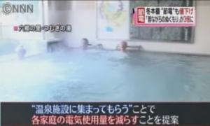 日本テレビ「News Every」2【山梨の日帰り温泉つむぎの湯】