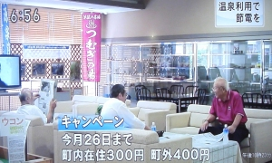 NHK「おはよう山梨」1【山梨の日帰り温泉つむぎの湯】
