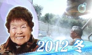 NHK「まるごと山梨」3【山梨の日帰り温泉つむぎの湯】