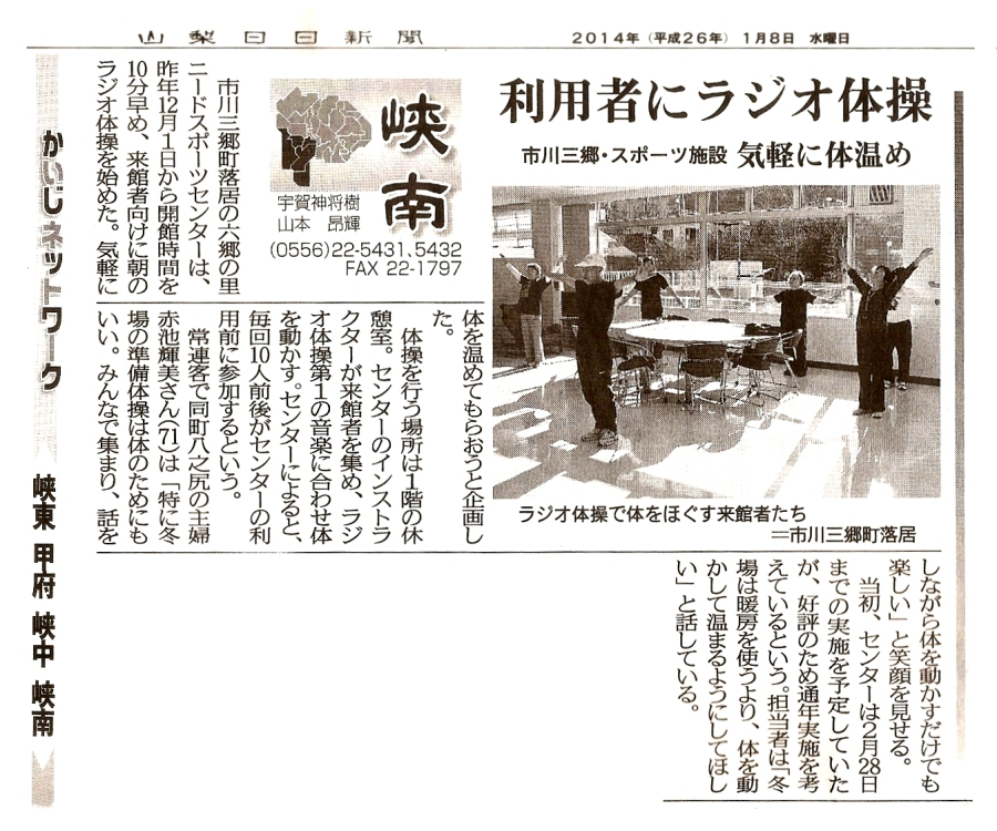 利用者にラジオ体操(ニードスポーツセンター)!−山梨日日新聞