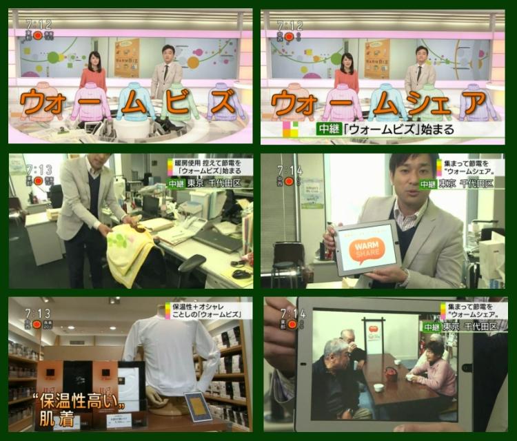 ウォームビズ10年目−NHK「おはよう日本」