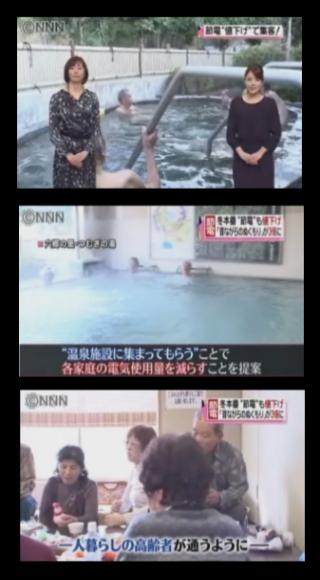 節電対策による思わぬ効果−日本テレビ news every
