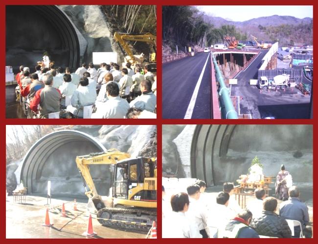 中部横断自動車道「城山トンネル工事」安全祈願祭