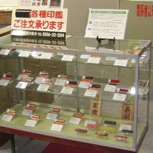 Corner of the seal�|TSUMUGI-SPA in Japan
