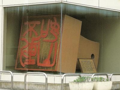 日本一大きいハンコ−六郷印章業連合組合【山梨の観光旅行立ち寄り温泉−つむぎの湯】