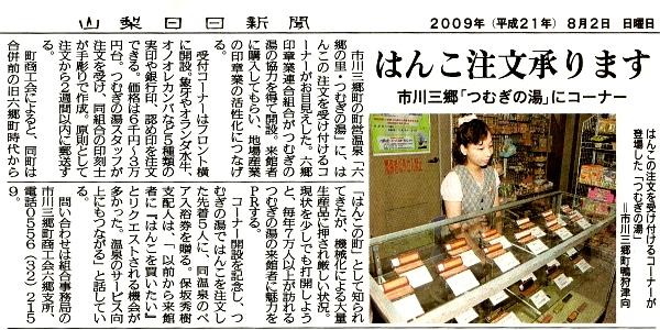 ハンコ注文承ります−山梨日日新聞2009.8.2