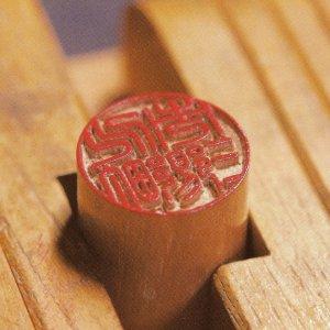 ハンコの里ろくごう!一流の技能士によるハンコの彫刻