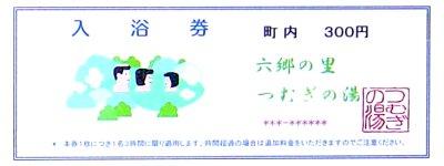 入浴券(町内)【山梨の観光立ち寄り温泉−つむぎの湯】
