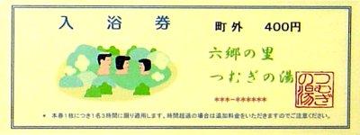 入浴券(町外)【山梨の日帰り温泉「つむぎの湯」】