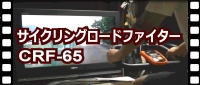 CM エアロバイク用動画 CRF-65