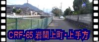 岩間上町・上手方 エアロバイク用動画 CRF-65