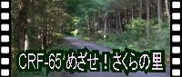 さくらの里 エアロバイク用動画 CRF-65