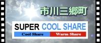 スーパークールシェアで熱中症対策(つむぎの湯・ニードスポーツセンター・四尾連湖・歌舞伎文化公園・みたまの湯・神明の花火)